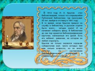 В 1812 году И. А. Крылов стал библиотекарем, только что открывшейся Публичной би