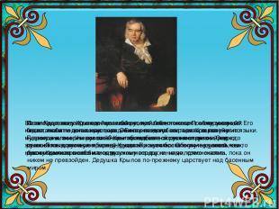 Иван Андреевич Крылов – великий русский баснописец. Почему великий? Его басни зн