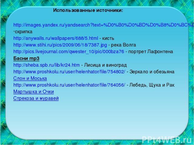 Использованные источники: http://images.yandex.ru/yandsearch?text=%D0%B0%D0%BD%D0%B8%D0%BC%D0%B0%D1%86%D0%B8%D1%8F%20%D1%81%D0%BA%D1%80%D0%B8%D0%BF%D0%BA%D0%B0&noreask=1&img_url=bms.24open.ru%2Fimages%2Fd25898943af2f98855f0978f8d577621&pos=14&rpt=si…