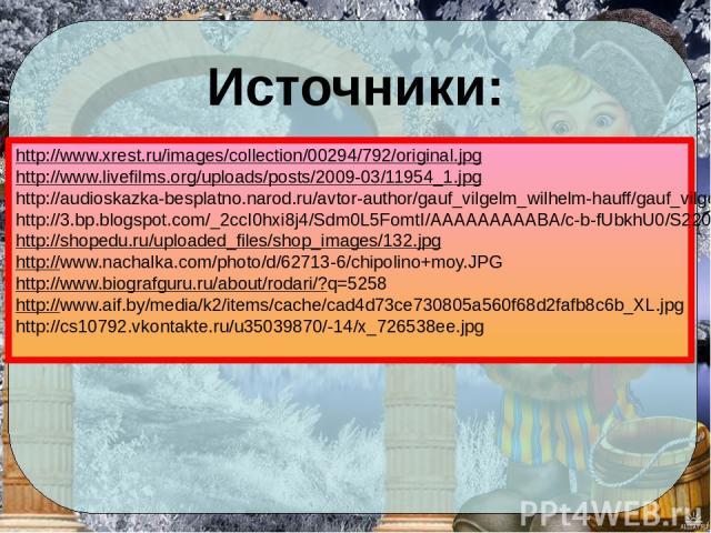 Источники: http://www.xrest.ru/images/collection/00294/792/original.jpg http://www.livefilms.org/uploads/posts/2009-03/11954_1.jpg http://audioskazka-besplatno.narod.ru/avtor-author/gauf_vilgelm_wilhelm-hauff/gauf_vilgelm_wilhelm-hauff.jpg http://3.…
