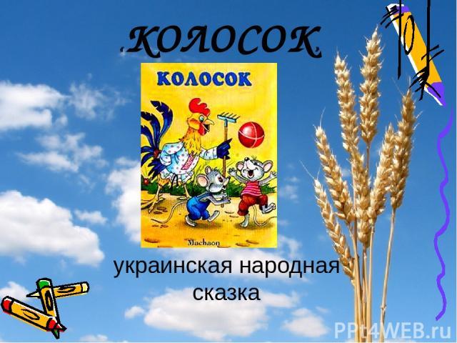 украинская народная сказка «КОЛОСОК»
