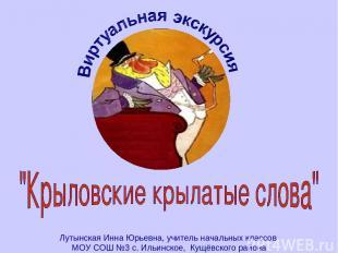 Лутынская Инна Юрьевна, учитель начальных классов МОУ СОШ №3 с. Ильинское, Кущёв