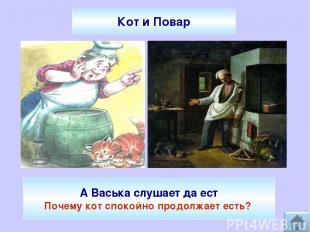 Кот и Повар А Васька слушает да ест Почему кот спокойно продолжает есть?