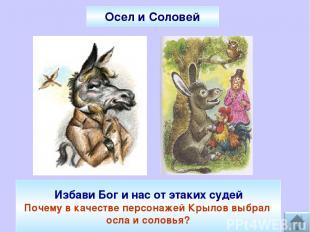 Избави Бог и нас от этаких судей Почему в качестве персонажей Крылов выбрал осла