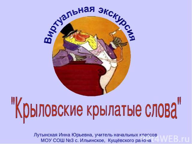 Лутынская Инна Юрьевна, учитель начальных классов МОУ СОШ №3 с. Ильинское, Кущёвского района