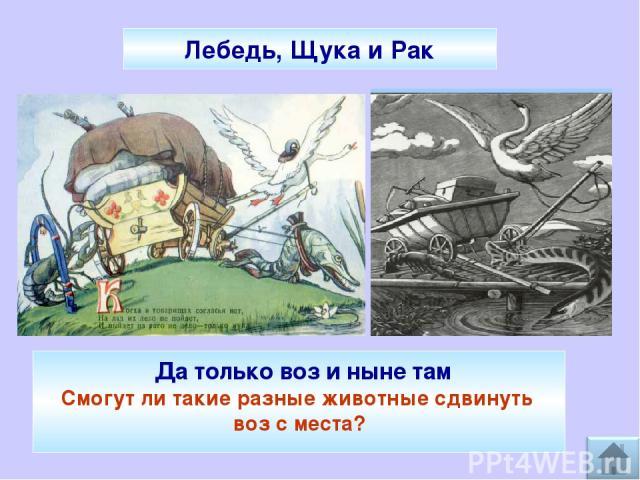 Лебедь, Щука и Рак Да только воз и ныне там Да только воз и ныне там Смогут ли такие разные животные сдвинуть воз с места?