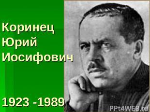 Коринец Юрий Иосифович 1923 -1989
