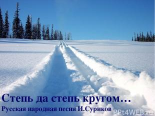 Степь да степь кругом… Русская народная песня И.Суриков