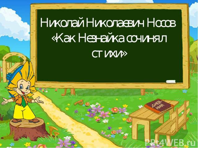 Николай Николаевич Носов «Как Незнайка сочинял стихи»