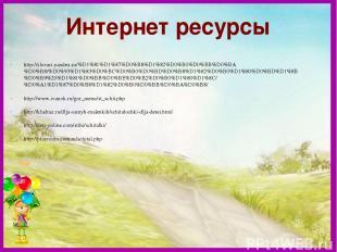 Интернет ресурсы http://slovari.yandex.ru/%D1%81%D1%87%D0%B8%D1%82%D0%B0%D0%BB%D
