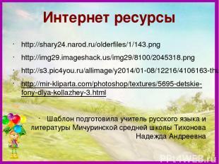 Интернет ресурсы http://shary24.narod.ru/olderfiles/1/143.png http://img29.image
