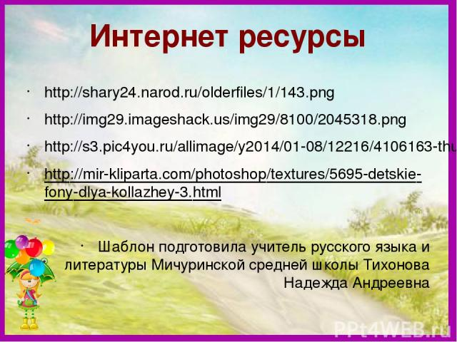 Интернет ресурсы http://shary24.narod.ru/olderfiles/1/143.png http://img29.imageshack.us/img29/8100/2045318.png http://s3.pic4you.ru/allimage/y2014/01-08/12216/4106163-thumb.png http://mir-kliparta.com/photoshop/textures/5695-detskie-fony-dlya-kolla…