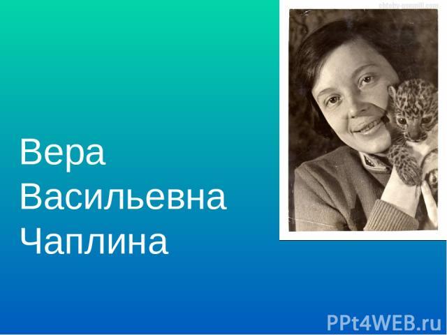 Вера Васильевна Чаплина 24 апреля1908г.- 19 декабря 1994г.