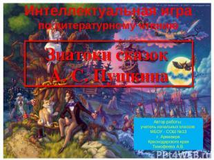 Интеллектуальная игра по литературному чтению Знатоки сказок А. С. Пушкина Автор
