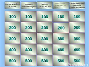 * 100 200 300 400 500 100 200 300 400 500 100 200 300 400 500 100 200 300 400 50