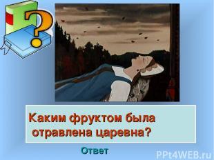 Каким фруктом была отравлена царевна? Ответ