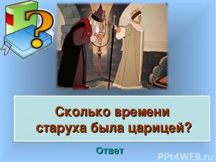 Сколько времени старуха была царицей? Ответ