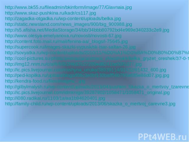 http://www.bk55.ru/fileadmin/bkinform/image/77/Glavnaia.jpg http://www.skaz-pushkina.ru/kadr/cs117.jpg http://zagadka-otgadka.ru/wp-content/uploads/belka.jpg http://static.newsland.com/news_images/900/big_900988.jpg http://s5.afisha.net/MediaStorage…