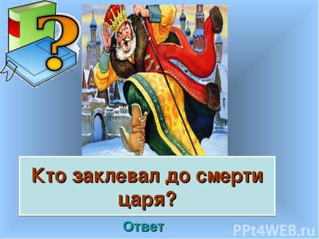 Кто заклевал до смерти царя? Ответ