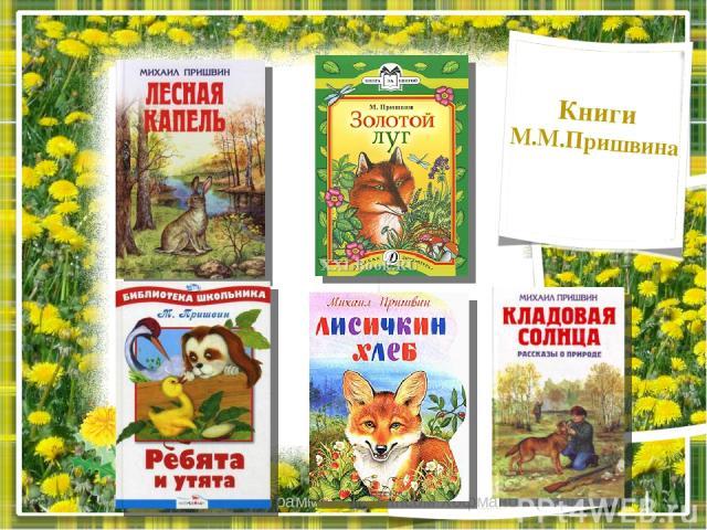 Макрос создан программистом Хансом Хофманом (Германия) Книги М.М.Пришвина