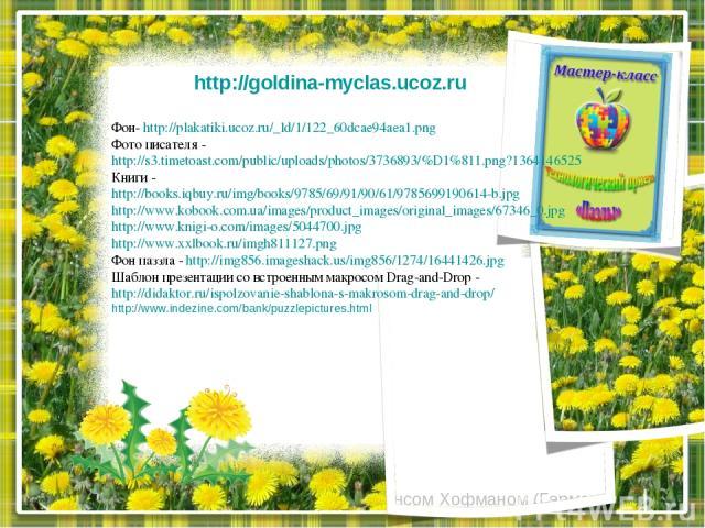 Макрос создан программистом Хансом Хофманом (Германия) Фон- http://plakatiki.ucoz.ru/_ld/1/122_60dcae94aea1.png Фото писателя - http://s3.timetoast.com/public/uploads/photos/3736893/%D1%811.png?1364146525 Книги - http://books.iqbuy.ru/img/books/9785…