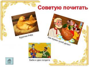 Баба и два солдата Курочка Ряба Как мужик гусей делил
