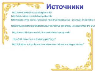 http://www.tekto18.ru/catalog/item-92/ http://deti-online.com/stati/vidy-skazok/