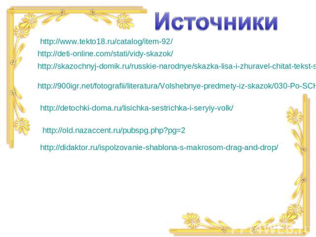 http://www.tekto18.ru/catalog/item-92/ http://deti-online.com/stati/vidy-skazok/ http://skazochnyj-domik.ru/russkie-narodnye/skazka-lisa-i-zhuravel-chitat-tekst-s-kartinkami http://900igr.net/fotografii/literatura/Volshebnye-predmety-iz-skazok/030-P…