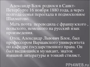 Александр Блок родился в Санкт-Петербурге 16 ноября 1880 года, а через полгода с