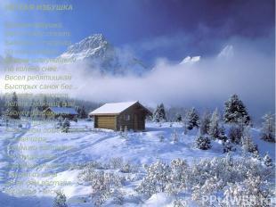 ВЕТХАЯ ИЗБУШКА Ветхая избушка Вся в снегу стоит. Бабушка-старушка Из окна глядит