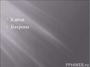 Кайма Бахрома