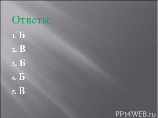Ответы: Б 2. В 3. Б Б В