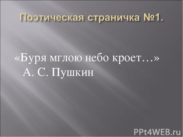 «Буря мглою небо кроет…» А. С. Пушкин