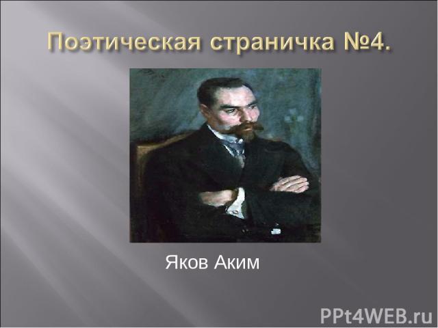 Яков Аким