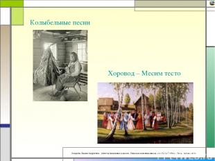 Колыбельные песни Хоровод – Месим тесто Лазарева Лидия Андреевна, учитель началь