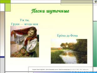Уж ты, Груня — ягода моя Ерёма да Фома Песни шуточные Лазарева Лидия Андреевна,