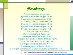 Русские народные поговорки Русские народные поговорки (А-В) Русские народные пог