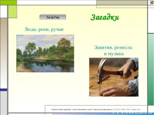 Вода, реки, ручьи Загадки Занятия, ремесла и музыка Лазарева Лидия Андреевна, уч