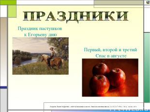 Праздник пастушков к Егорьеву дню Первый, второй и третий Спас в августе Лазарев