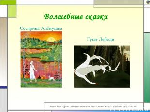Сестрица Алёнушка Гуси-Лебеди Волшебные сказки Лазарева Лидия Андреевна, учитель
