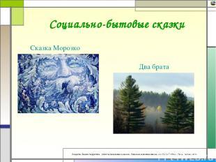 Сказка Морозко Социально-бытовые сказки Два брата Лазарева Лидия Андреевна, учит