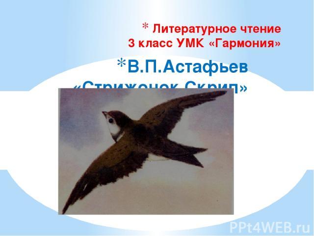В.П.Астафьев «Стрижонок Скрип» Литературное чтение 3 класс УМК «Гармония»