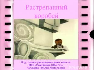 Подготовила учитель начальных классов МОУ «Ракитянская СОШ №1» Латышева Татьяна
