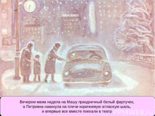 Вечером мама надела на Машу праздничный белый фартучек, а Петровна накинула на п