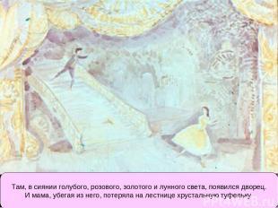 Там, в сиянии голубого, розового, золотого и лунного света, появился дворец. И м