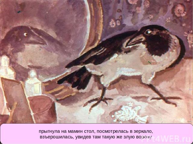 прыгнула на мамин стол, посмотрелась в зеркало, взъерошилась, увидев там такую же злую ворону