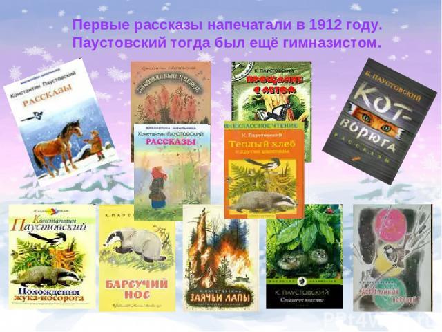 Первые рассказы напечатали в 1912 году. Паустовский тогда был ещё гимназистом.