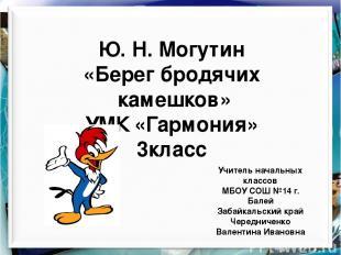 Ю. Н. Могутин «Берег бродячих камешков» УМК «Гармония» 3класс Учитель начальных