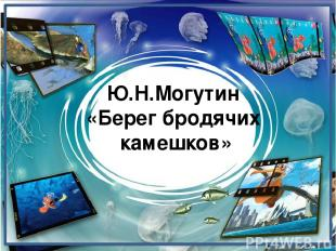 Ю.Н.Могутин «Берег бродячих камешков»
