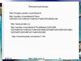 http://aida.ucoz.ru http://images.yandex.ru/yandsearch http://yandex.ru/yandsear